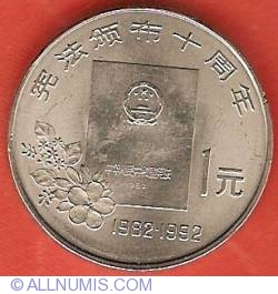 Image #2 of 1 Yuan 1992 - 10th Anniversary of Constitution