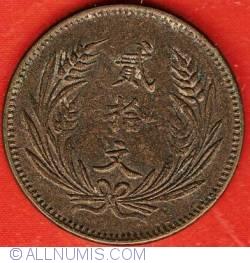 Image #2 of 20 Cash (20 Wen) 1919 (Year 8)