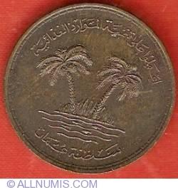 Imaginea #1 a 10 Baisa 1975 (AH 1395 - ١٣٩٥) - F. A. O.