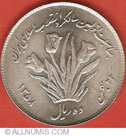 Image #2 of 10 Rials 1979 (SH1358) - 1st Anniversary of Revolution