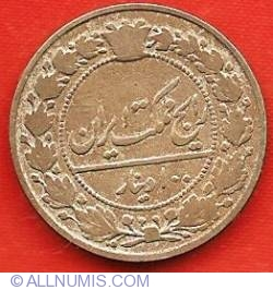 Image #2 of 100 Dinars (2 Shahi) 1901 (AH1319)