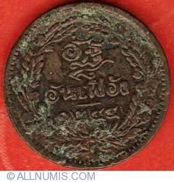 Image #2 of 1/2 Pai (1/64 Baht) 1882 (CS1244)