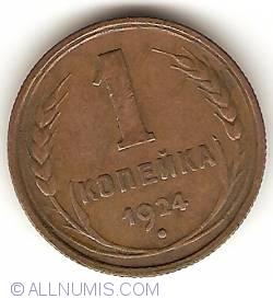 Image #2 of 1 Kopek 1924