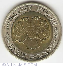 Image #2 of 50 Roubles 1992 Л