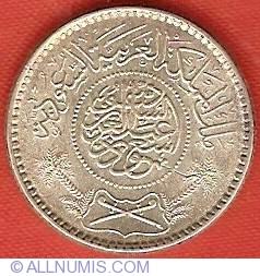 Imaginea #1 a 1/4 Riyal 1954 (AH1374)