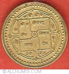 Image #1 of 1 Rupee 1998 (VS2055)