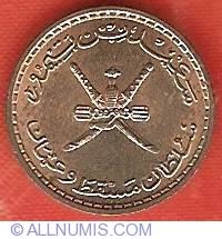 Image #1 of 2 Baisa (Baiza) 1970 (AH 1390)