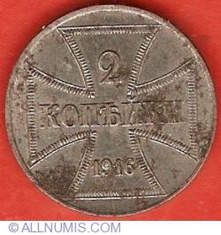 Image #1 of 2 Kopeks 1916 J