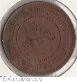 Image #1 of 2 Paisa 1890 (VS1947)