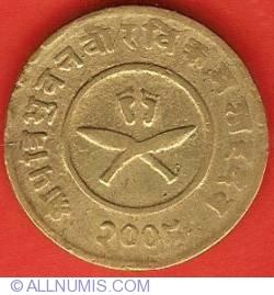 Image #1 of 2 Paisa 1951 (VS2008)