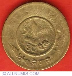Image #2 of 2 Paisa 1951 (VS2008)