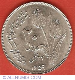 Image #1 of 20 Rials 1980 (SH1359) - 2nd Anniversary of Islamic Revolution