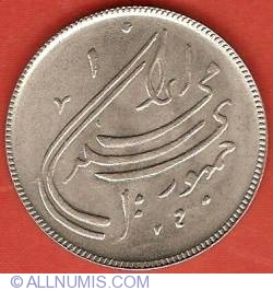 Image #2 of 20 Rials 1980 (SH1359) - 2nd Anniversary of Islamic Revolution