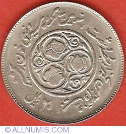 Image #1 of 20 Rials 1981 (SH1360) - 3rd Anniversary of Islamic Revolution