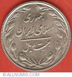 Image #1 of 20 Rials 1988 (SH1367 - ١٣٦٧) - Islamic Banking Week