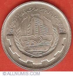 Image #2 of 20 Rials 1988 (SH1367 - ١٣٦٧) - Islamic Banking Week