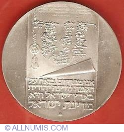 10 Lirot 1973 (JE5733) - 25th Anniversary of Independence