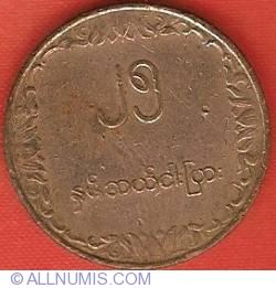 Image #1 of 25 Pyas 1980 FAO