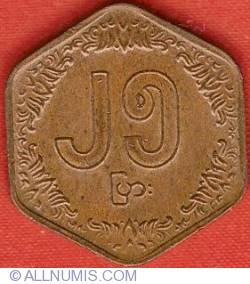 Image #1 of 25 Pyas 1986 FAO