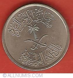Imaginea #1 a 25 Halala 1973 (AH1392) - F.A.O.