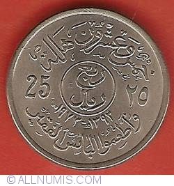 Imaginea #2 a 25 Halala 1973 (AH1392) - F.A.O.