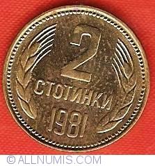 Image #2 of 2 Stotinki 1981 - 1300th Anniversary of Bulgaria