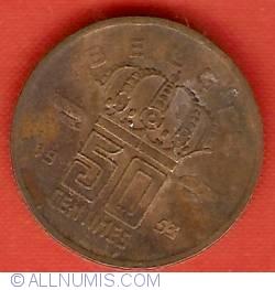 Image #1 of 50 Centimes 1953 (België)