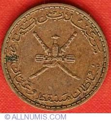 Image #1 of 5 Baisa (Baiza) 1970 (AH 1390)