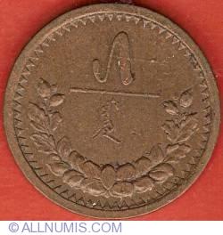 Image #2 of 5 Mongo 1925 (AH15)