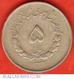 Image #2 of 5 Rials 1954 (SH1333)