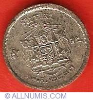 Image #2 of 5 Satang 1950 (BE 2493)