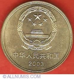 Imaginea #1 a 5 Yuan 2003 - Chaotian Temple in Beijing