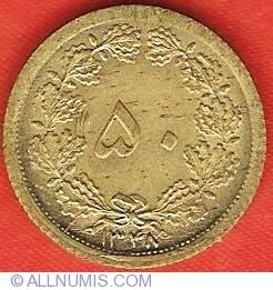 Imaginea #2 a 50 Dinars 1969 (AH1348)