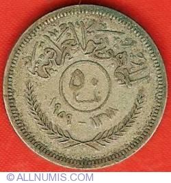 Image #2 of 50 Fils 1959 (AH 1378)
