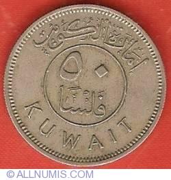 Image #1 of 50 Fils 1961 (AH1380) (١٣٨٠ - ١٩٦١)