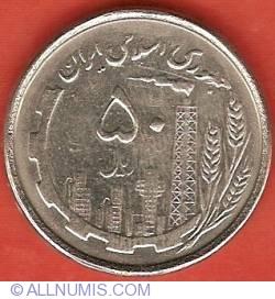 Image #1 of 50 Rials 1988 (SH1367 - ١٣٦٧) - 10th Anniversary of Revolution