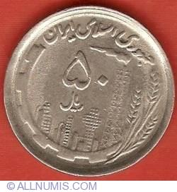Image #1 of 50 Rials 1990 (SH1369)