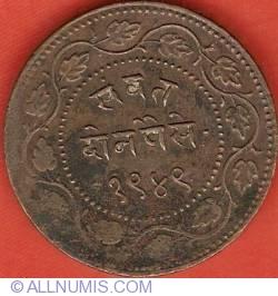 Image #2 of 2 Paisa 1892 (VS1949)