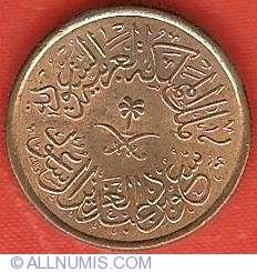 Imaginea #1 a 1 Halala 1963 (AH 1383)