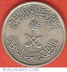 Image #1 of 5 Halala (Ghirsh) 1978 (AH 1398)