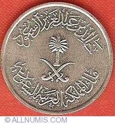 Image #1 of 5 Halala (Ghirsh) 1980 (AH 1400)