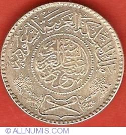 Imaginea #1 a 1/2 Riyal 1954 (AH 1374)