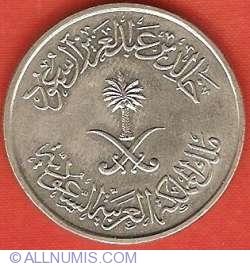 Imaginea #1 a 50 Halala (1/2 Riyal) 1980 (AH 1400)
