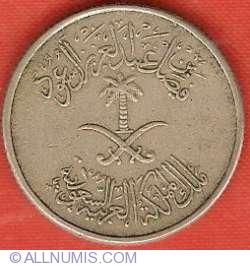 Imaginea #1 a 10 Halala (2 Ghirsh) 1972 (AH 1392)
