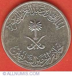 Image #1 of 50 Halala (1/2 Riyal) 1988 (AH 1408)