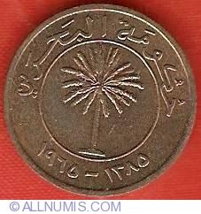Image #1 of 5 Fils 1965 (AH1385)