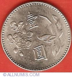 Image #2 of 1 Yuan 1973