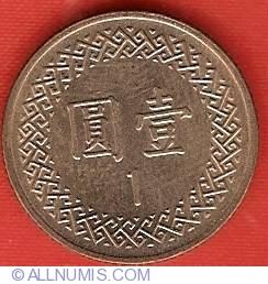 Image #2 of 1 Yuan 1994