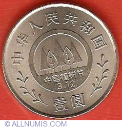 Image #1 of 1 Yuan 1991