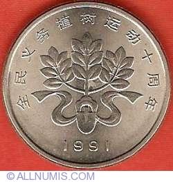 Image #2 of 1 Yuan 1991